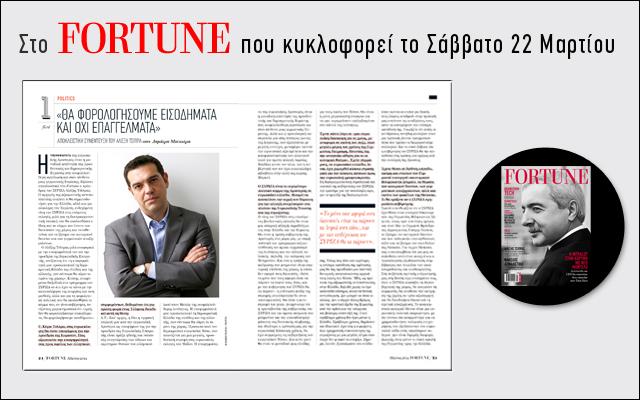 O Αλέξης Τσίπρας μιλά αποκλειστικά στο Fortune