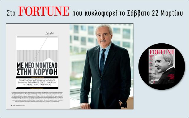 Intralot: H ελληνική πολυεθνική που στοχεύει στην κορυφή