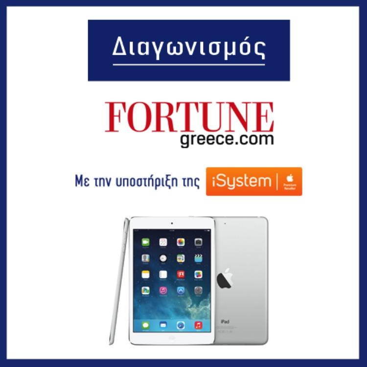 Όροι διαγωνισμού Fortune – iSystem