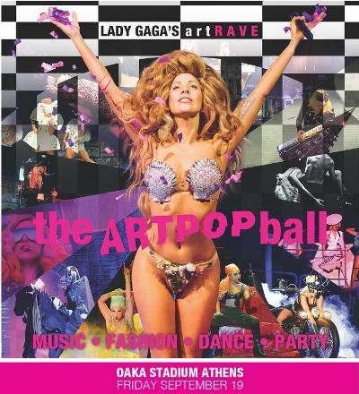 Είναι επίσημο: H Lady Gaga στο Ο.Α.Κ.Α στις 19 Σεπτεμβρίου