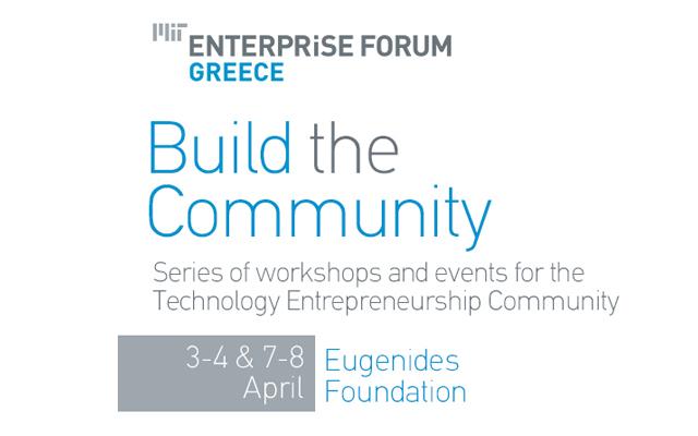 Σήμερα το «Team building» community event του MIT Enterprise Forum Greece