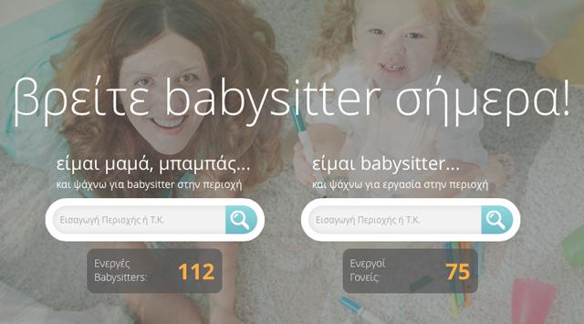 Βρείτε babysitter με ένα κλικ!