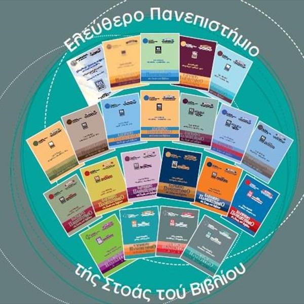 to-eleuthero-panepistimio-stoa-bibliou