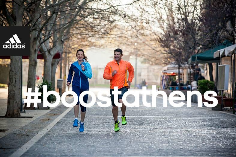 Adidas Open Run: Τρέξε με τον φίλο σου
