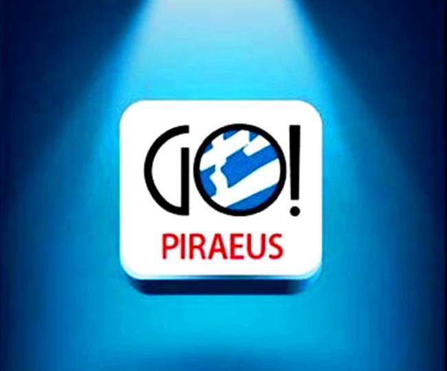 Ξενάγηση στον Πειραιά με ένα «κλικ»