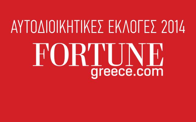 Αυτοδιοικητικές Eκλογές 2014 στο FortuneGreece.com