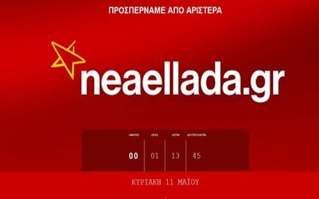 ΝΔ και ΣΥΡΙΖΑ στα «χαρακώματα» για ένα σύνθημα
