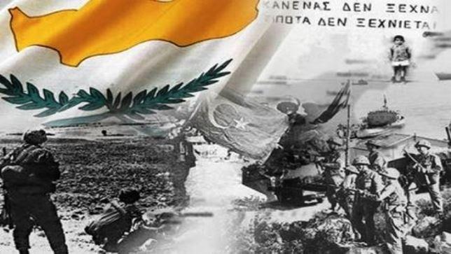Ποινή 90.000.000€ στην Τουρκία για την εισβολή στην Κύπρο