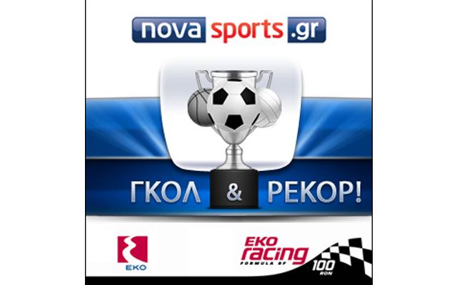 Συνεργασία για… ρεκόρ μεταξύ ΕΚΟ και Novasports.gr