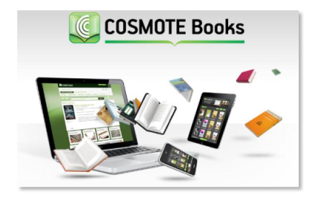 Το COSMOTEbooks.gr με φόντο τον Λευκό Πύργο