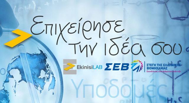 Ενίσχυση της νεανικής επιχειρηματικότητας από τον ΣΕΒ