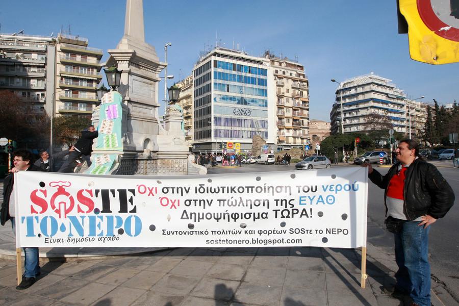 Άτυπο δημοψήφισμα για το νερό στη Θεσσαλονίκη