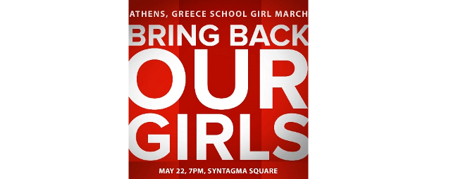Η Αθήνα «ζητάει» πίσω τα «κορίτσια της»