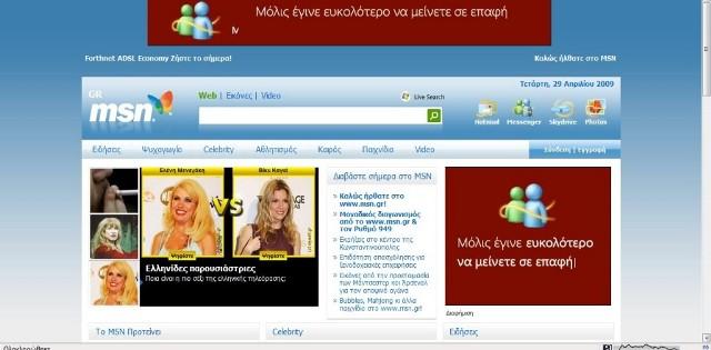 «Καλύτερη Ζωή» με ένα κλικ από το MSN.gr