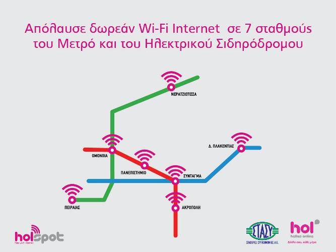 Δωρεάν wi-fi στο μετρό και στον ηλεκτρικό από την hellas online