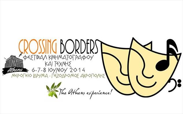 Δωρεάν ταινίες κάτω από τον Βράχο της Ακρόπολης