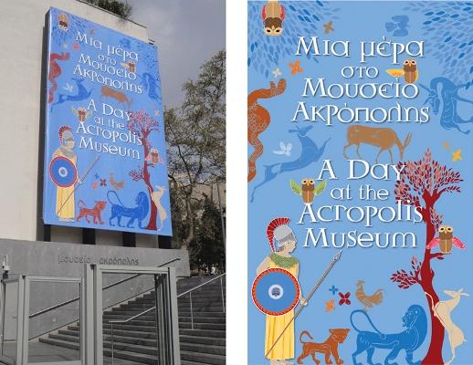 AcropolisMuseum_3