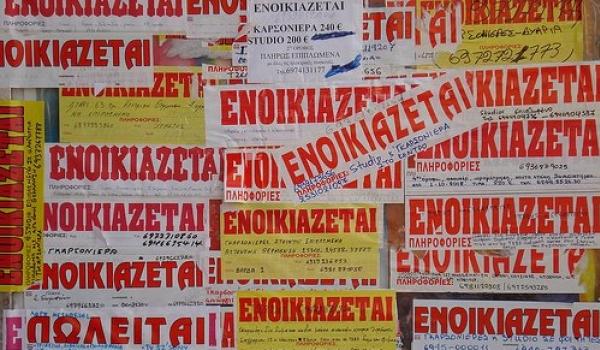 Κατακόρυφη μείωση τιμών ακινήτων εμφάνισε η Ελλάδα