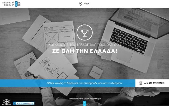 Η επιτυχία του «H επιχείρησή σου.gr»