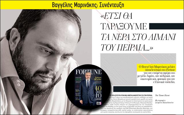 O Βαγγέλης Μαρινάκης αποκλειστικά στο Fortune