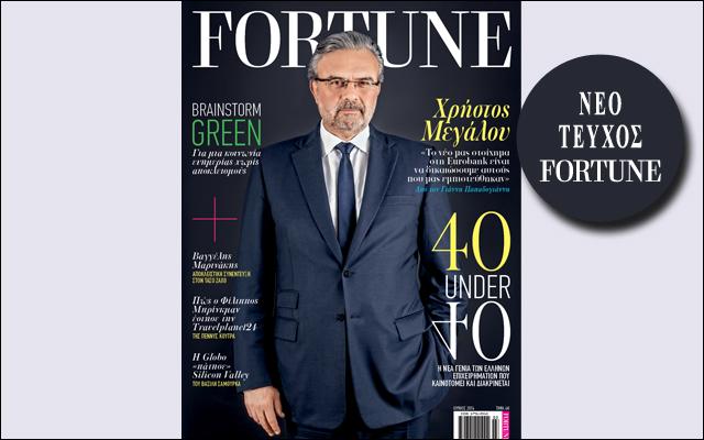 Νέο τεύχος Fortune: Κυκλοφορεί στα περίπτερα