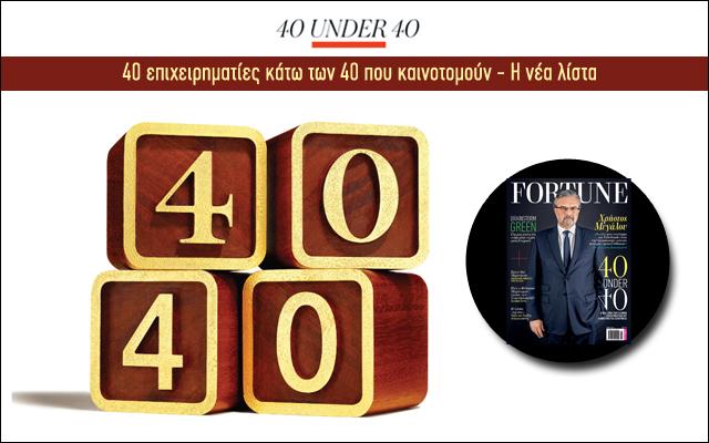 Η νέα λίστα 40 under 40 αποκλειστικά στο FortuneGreece  f930e4faf56