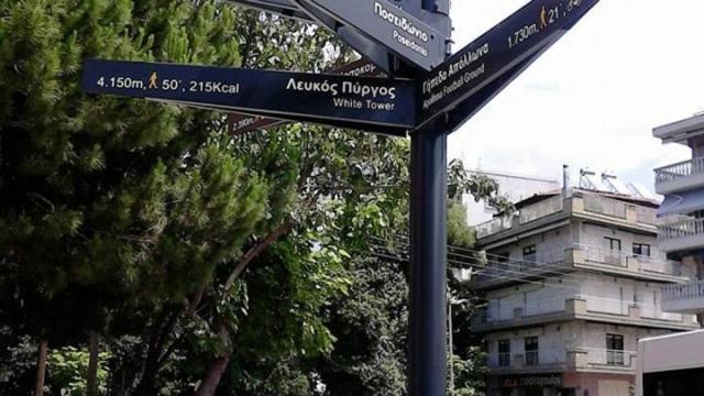 Στη Θεσσαλονίκη οι πεζοί θα ξέρουν πλέον πόσα καίνε περπατώντας