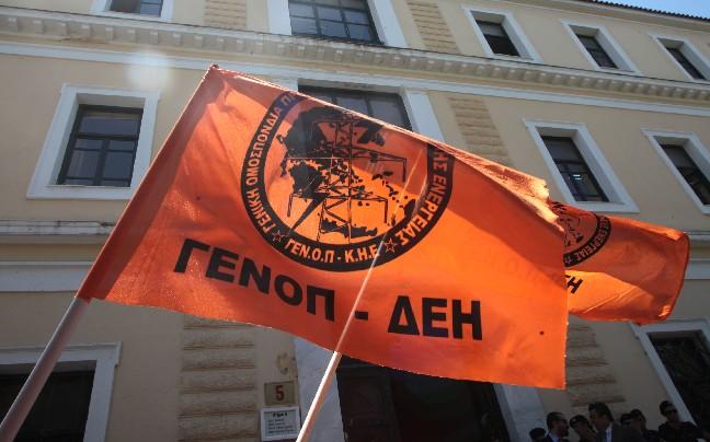 Δεν προκηρύσσουν νέα απεργία οι συνδικαλιστές της ΓΕΝΟΠ – ΔΕΗ