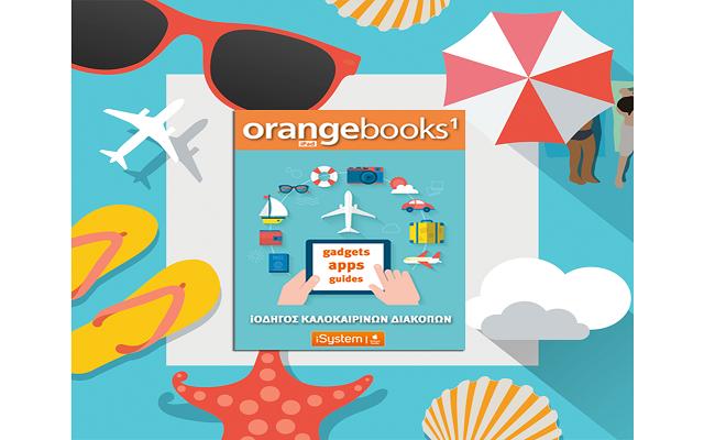 Orange Books: iΟδηγός Καλοκαιρινών διακοπών