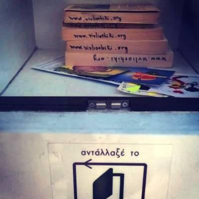 ανταλλακτική βιβλιοθήκη 9