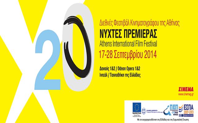 20ό Διεθνές Φεστιβάλ Κινηματογράφου της Αθήνας: Καλύτερο από ποτέ!