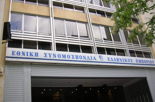 ΕΣΕΕ: Οι τράπεζες δεν είναι συνεργάσιμες
