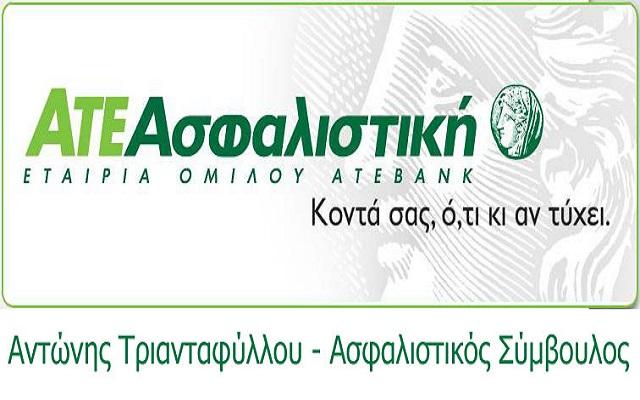 Η ΑΤΕ Ασφαλιστικής στα «χέρια» της ERGO Insurance Group