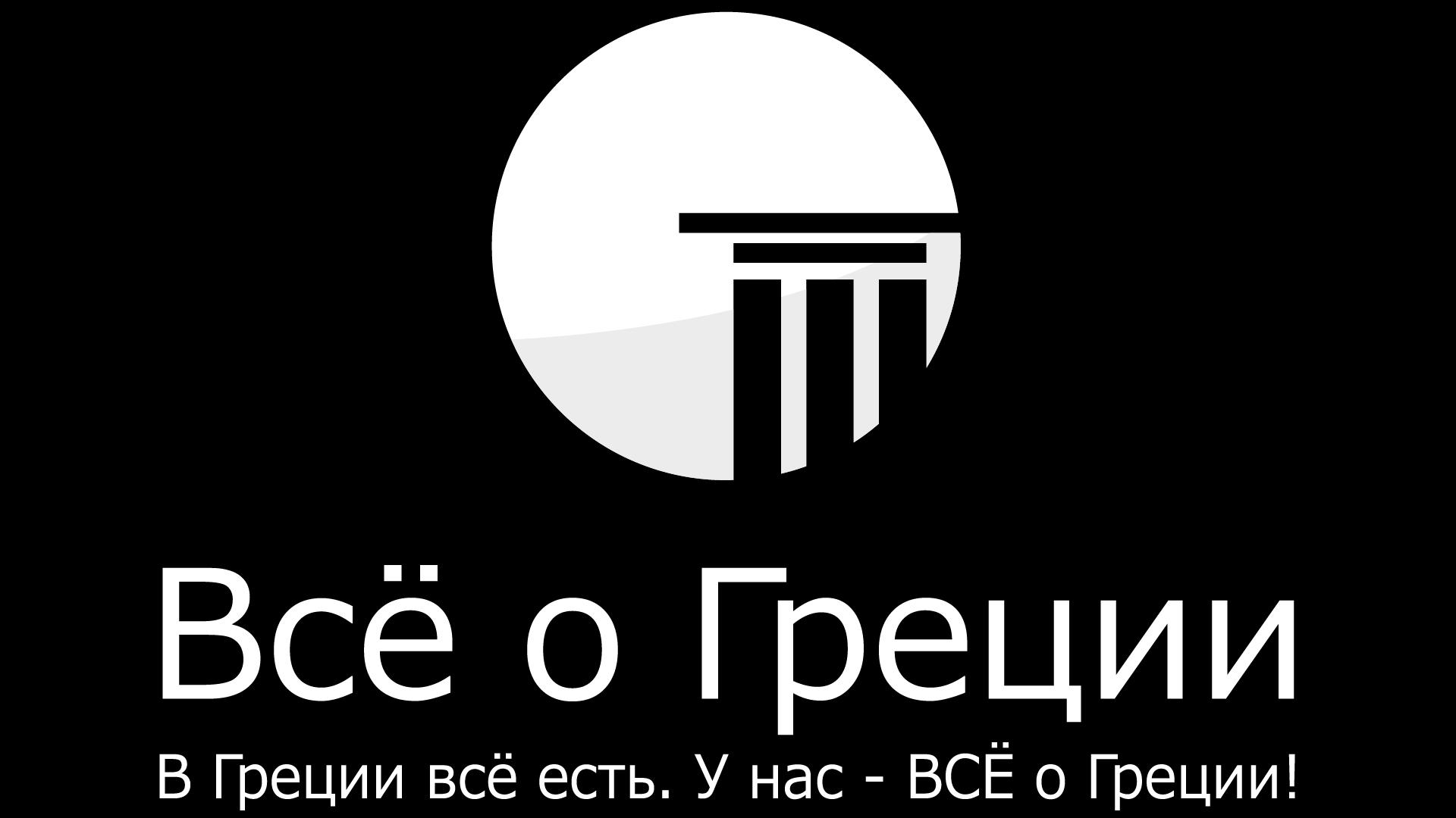 Οι Ρώσοι γνωρίζουν την Ελλάδα on line