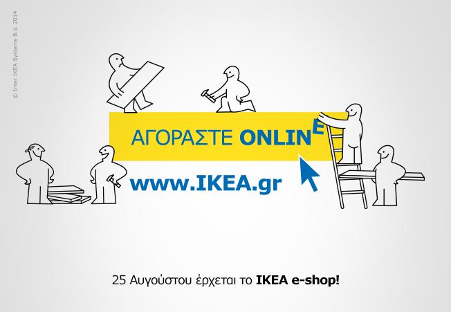 Στον «αέρα» το νέο κατάστημα της ΙΚΕΑ