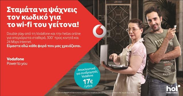 Double-play μόνο με 17 ευρώ το μήνα για ολοκληρωμένη επικοινωνία