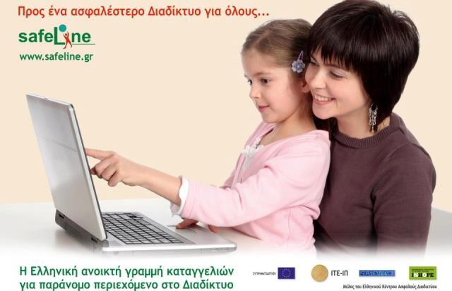 «Βροχή» οι καταγγελίες για λογαριασμούς Twitter στο ελληνικό SafeLine