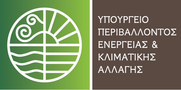 ΥΠΕΚΑ: Πρόσκληση για προτάσεις για την αξιοποίηση κονδυλίων για ΑΠΕ