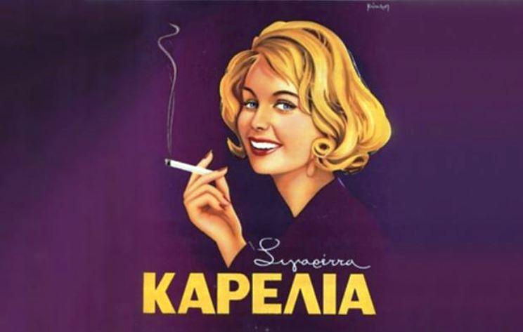 Το ελληνικό τσιγάρο έχει όνομα KΑΡΕΛΙΑ