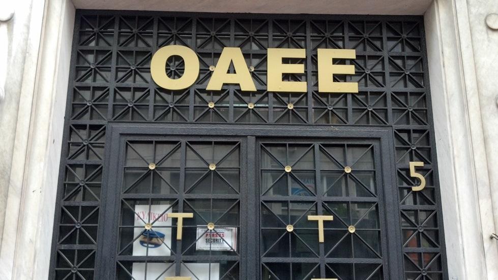 Ο εφιάλτης του ΟΑΕΕ για τους ασφαλισμένους