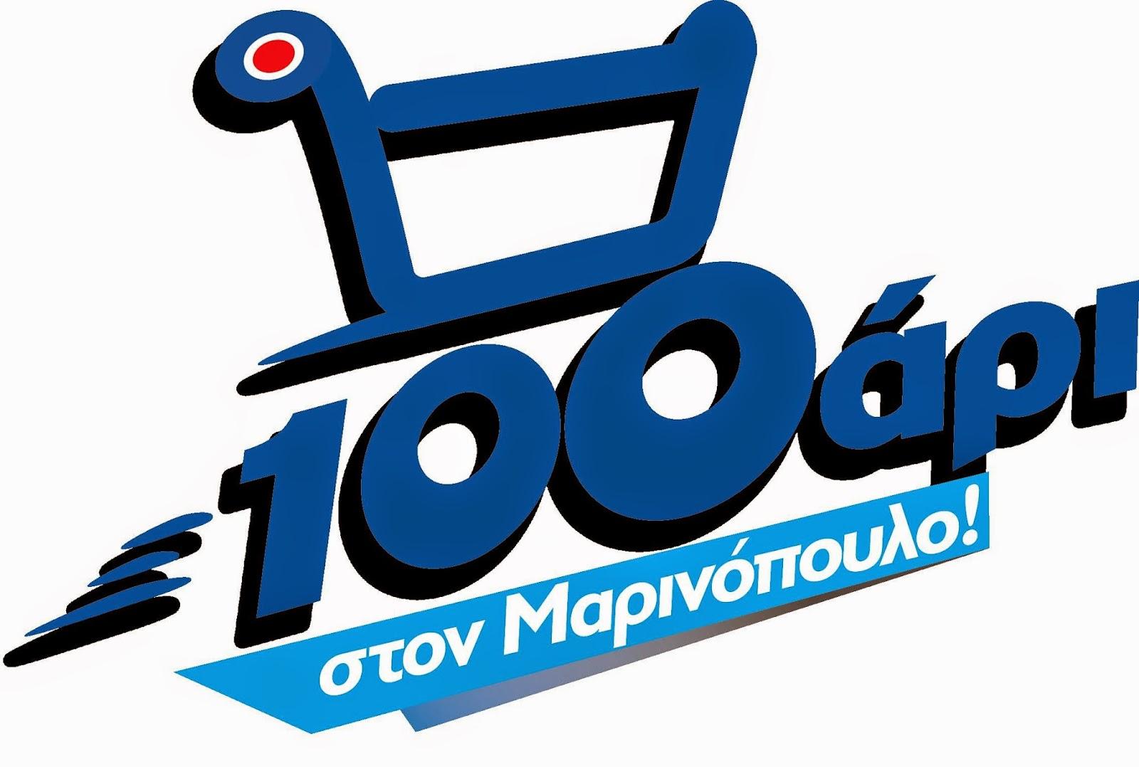 Τρέξτε στο «100άρι» της Μαρινόπουλος Α.Ε.