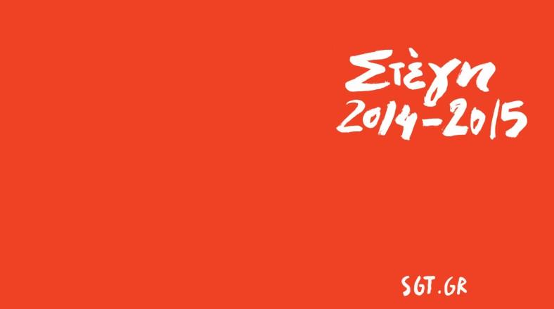 stegi-2014-2015-01