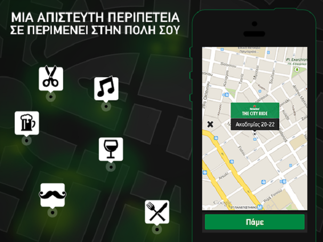 Τι ετοιμάζει η Heineken με το Taxibeat;