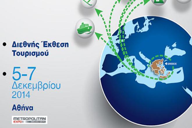 Τον Δεκέμβριο στην Ελλάδα η πρώτη διεθνής έκθεση τουρισμού