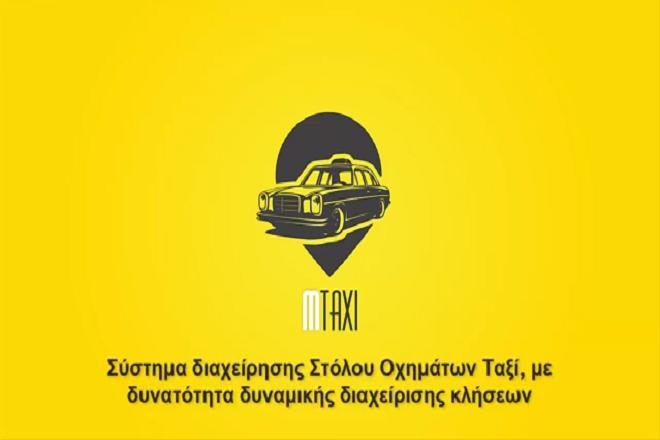 mTaxi και το ταξί στην πόρτα σου