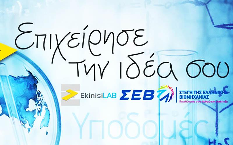 Έχεις μια νέα επιχειρηματική ιδέα; Πήγαινέ την στο EkinisiLAb του «Δημόκριτου»