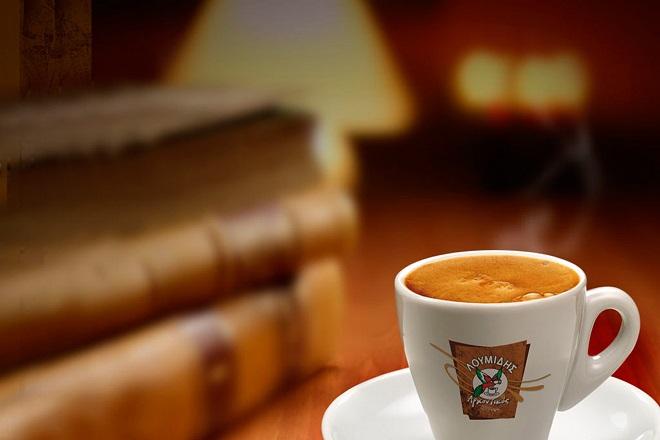 Λουμίδης: «Φυλάει» έναν αιώνα το μυστικό του καφέ