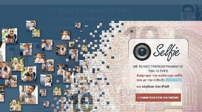 Διαγωνισμός selfie και από την ΕΚΤ