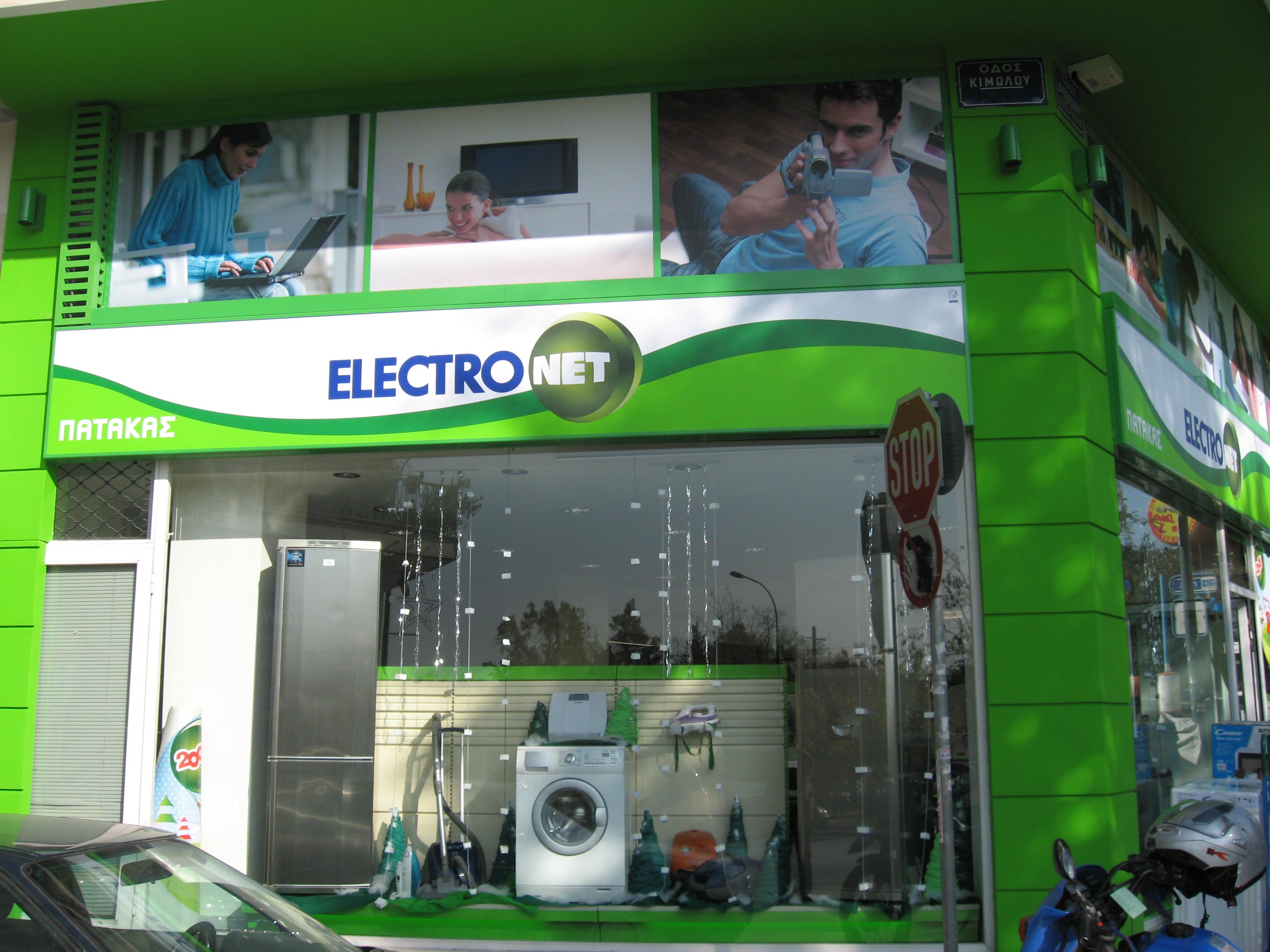 H Electronet αντέχει στα χρόνια της οικονομικής ύφεσης