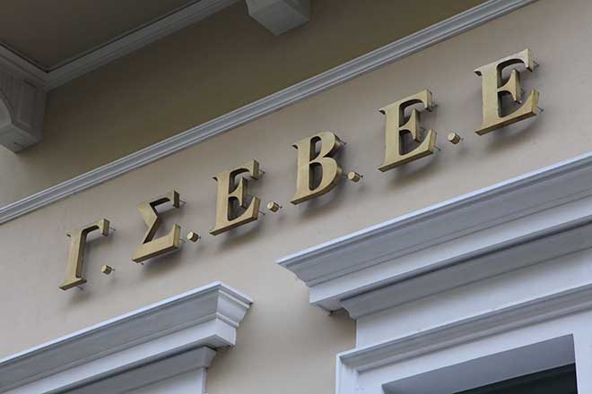 Αντίδραση της ΓΣΕΒΕΕ για το νέο κώδικα δεοντολογίας της αγοράς